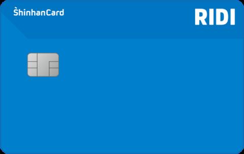 리디 신한카드